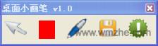 桌面小画笔软件截图