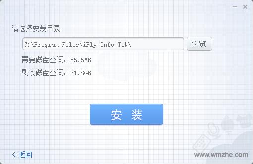讯飞输入法App截图