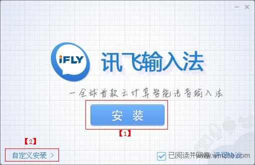 讯飞输入法软件截图