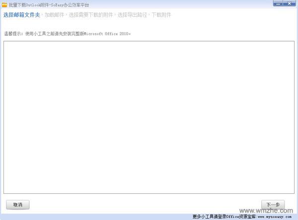 批量提取OUTLOOK邮件附件软件截图