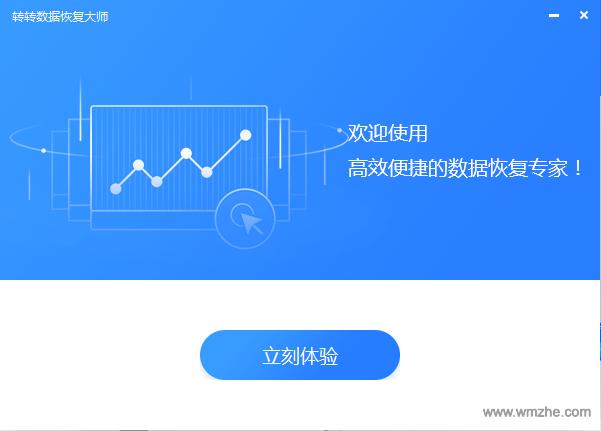 腾讯分分彩天天彩富计划网,转转数据恢复大师软件截图