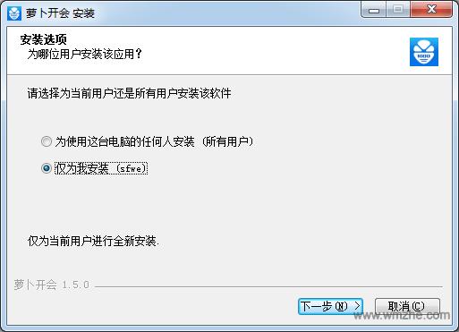萝卜开会软件截图