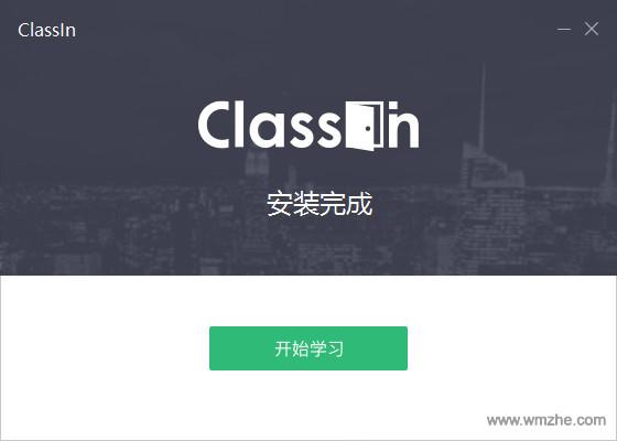 ClassIn在线教室软件截图