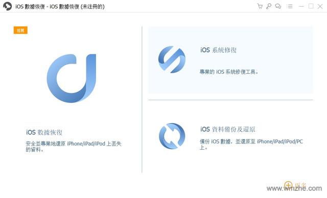 FoneDog Toolkit for iOS软件截图