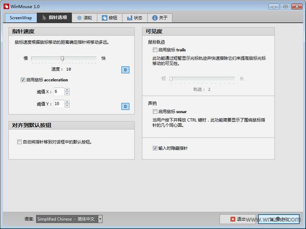 WinMouse软件截图
