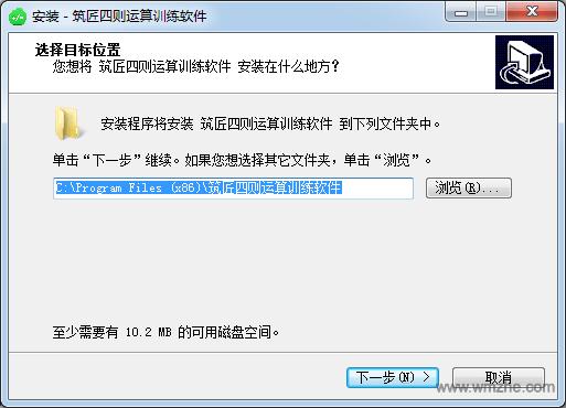 筑匠四则运算训练软件软件截图