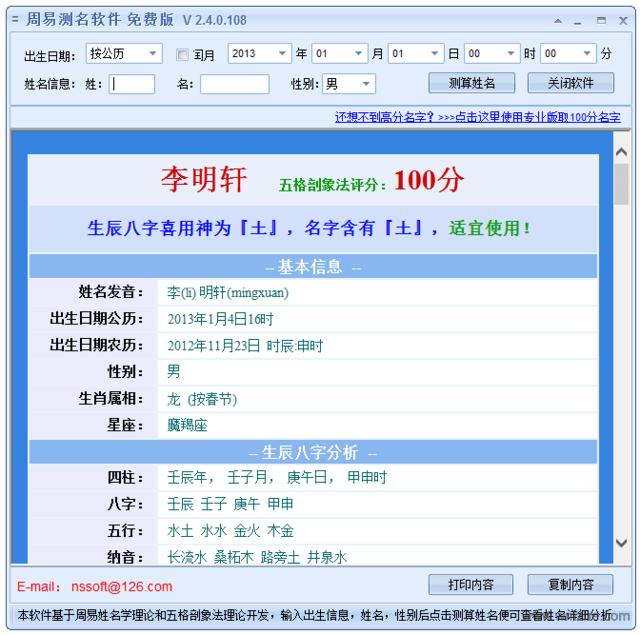 新星周易测名软件软件截图