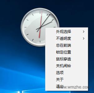 系统XP桌面时钟软件截图