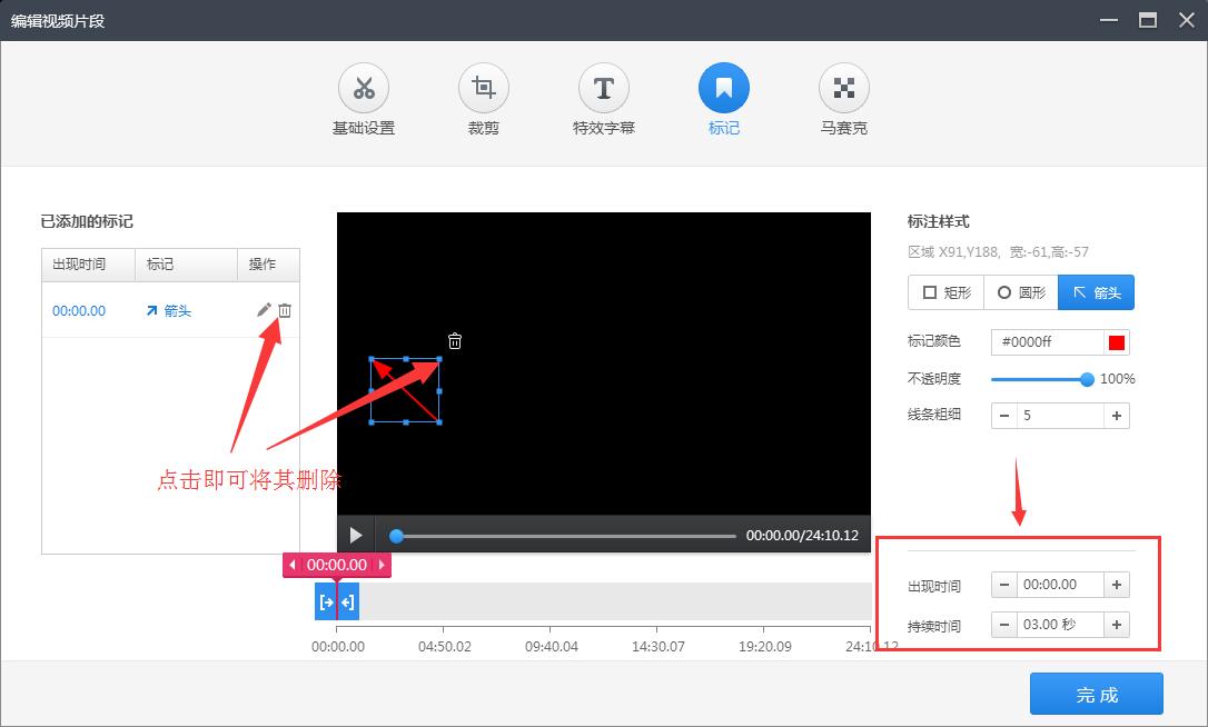 快剪辑怎么给视频添加标记,快剪辑给视频添加标记的方法