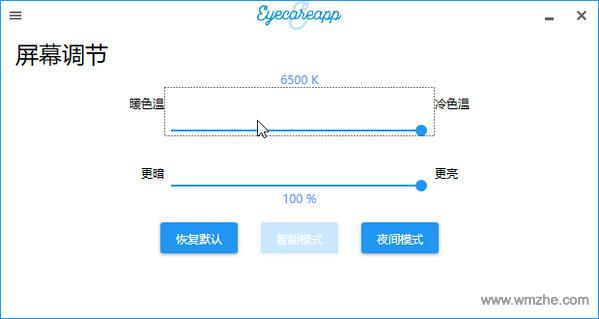EyeCareApp软件截图