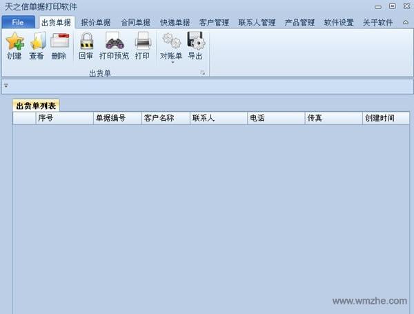 天之信单据打印软件软件截图