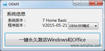 小马win8.1激活工具软件截图