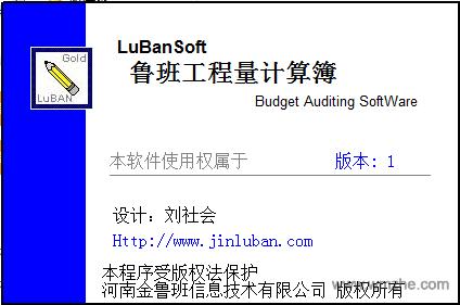 鲁班工程量计算薄软件截图