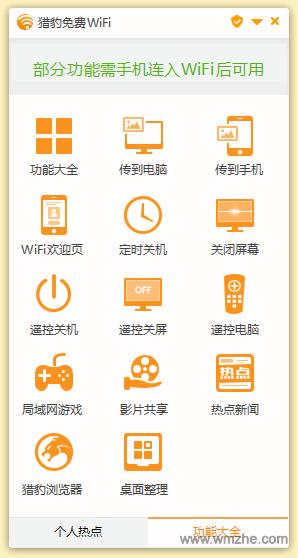 猎豹免费wifi校园神器软件截图
