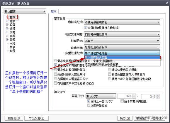 PotPlayer 64位软件截图