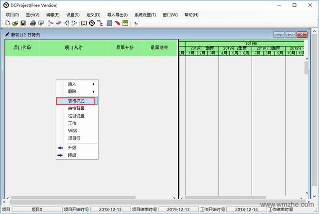 DCProject软件截图