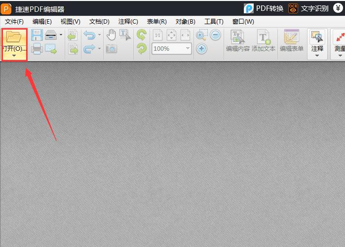 调节PDF文件中图片透明度,就用捷速PDF编辑器