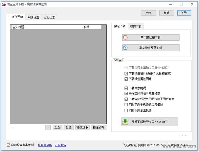 阿尔法淘宝宝贝UU快三—大发快三开奖直播官方软件截图