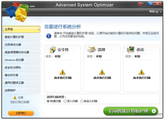 Advanced System Optimizer(系统优化)软件截图