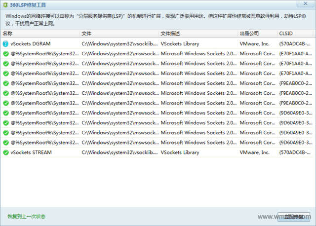 360lsp修复工具软件截图