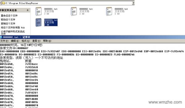 easyfuzzer软件截图