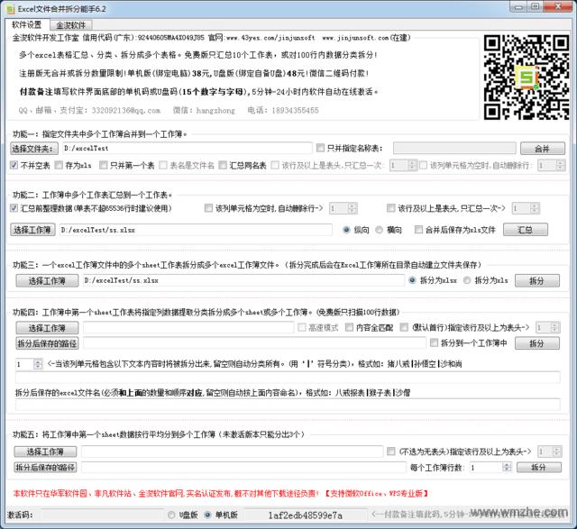 Excel文件合并拆分能手软件截图