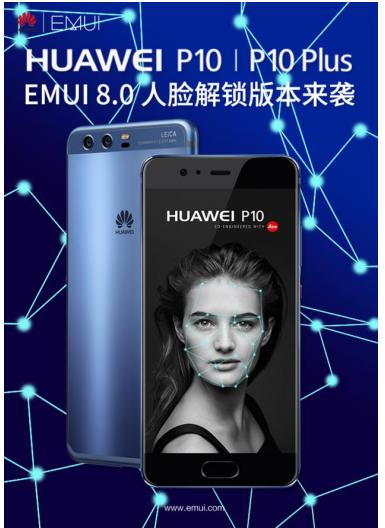 华为P10系列迎来升级,可用人脸识别解锁手机
