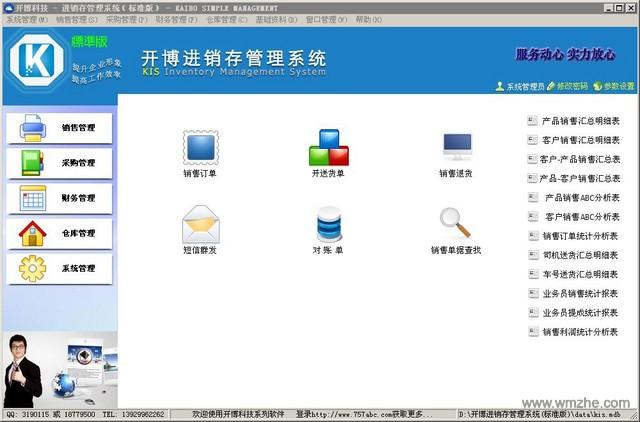 開博進銷存管理系統軟件截圖