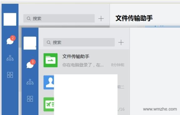 企業微信雙開工具軟件截圖