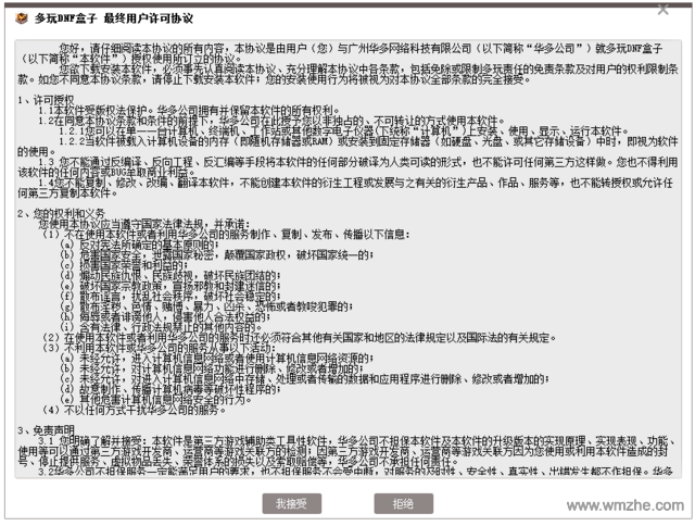 多玩DNF盒子软件截图