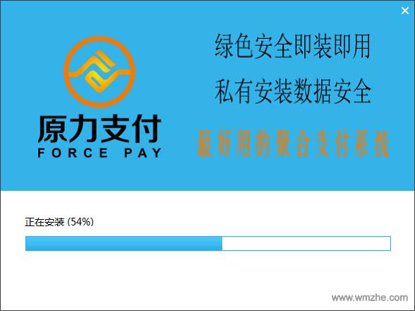 原力支付软件截图