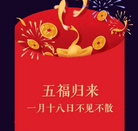 """集齐五福召唤红包,支付宝再次推出""""五�:彀被疃�"""