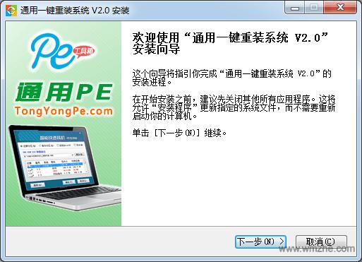 通用一键重装系统软件截图