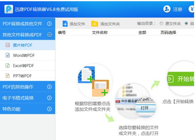 将GIF转成PDF格式,试试迅捷PDF转换器