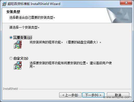 超旺百货商业管理系统软件截图