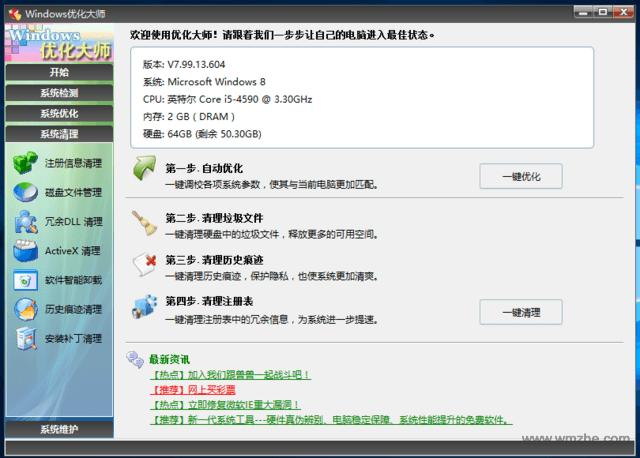 Windows优化大师软件截图