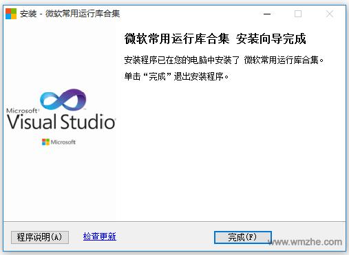 微软常用运行库合集软件截图