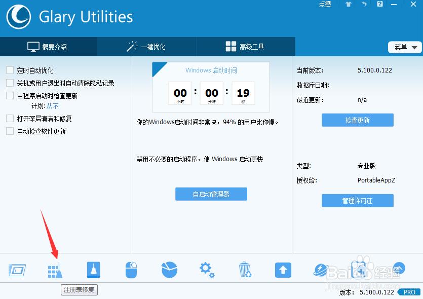 高效清理修复注册表,Glary Utilities可以一试