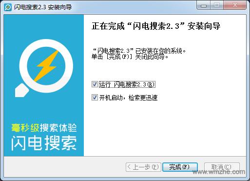 闪电搜索软件截图