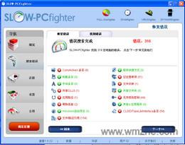 SLOW-PCfighter注册表清理修复工具软件截图