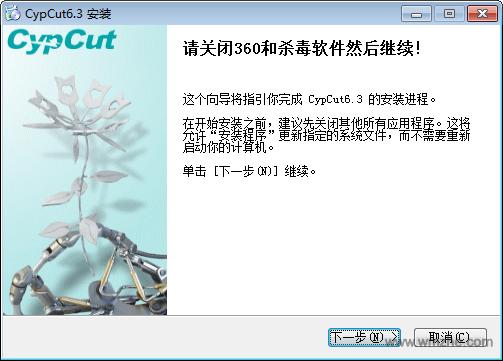 CypCut软件截图