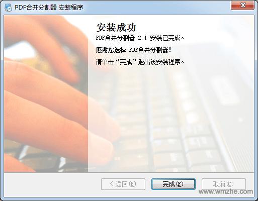 分割宝pdf合并分割器软件截图
