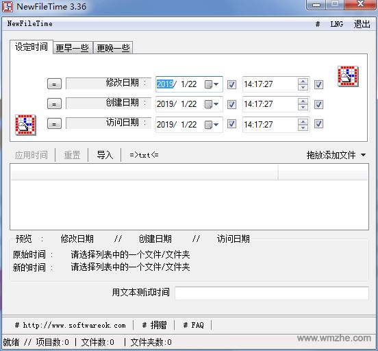 NewFileTime软件截图