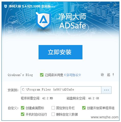 ADSafe净网大师软件截图
