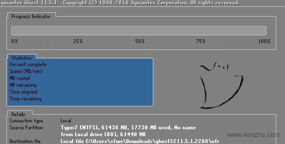 ghost32 12.0软件截图