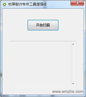 锁屏敲诈专杀工具增强版 软件截图