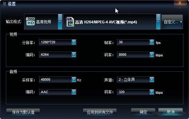 艾奇全能视频格式转换器软件截图