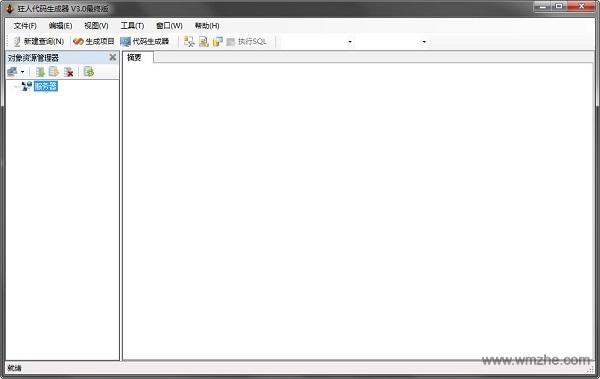 狂人代码生成器软件截图