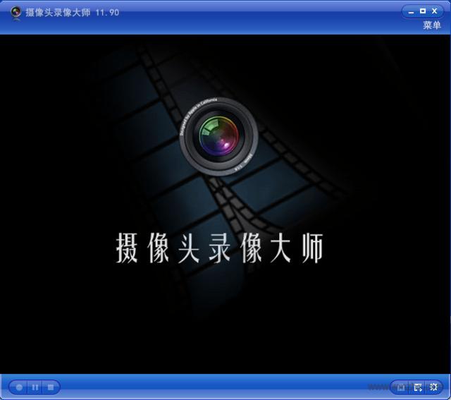 摄像头录像大师软件截图