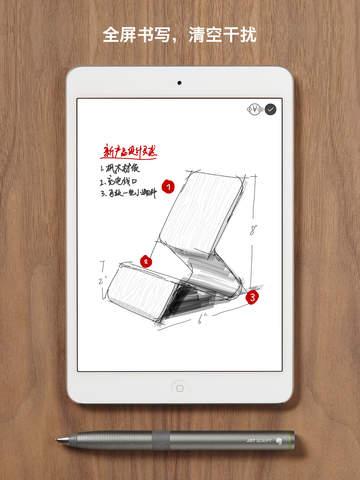 带给你纸笔书写手感的免费手写涂鸦同步应用—印象笔记·墨笔(Penultimate)